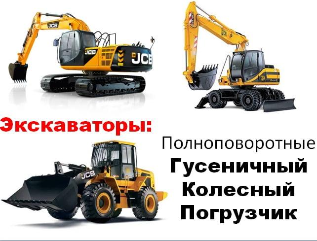 аренда экскаватора в Чернигове