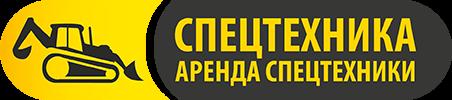 Аренда спецтехники в Чернигове